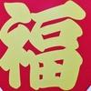 くら寿司の2017恵方巻メニューと予約(当日は?)について