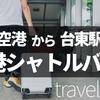 【空港シャトルバス】台東空港から市内(台東駅)まで行く方法、情報全て