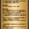 FFRK日記216 ナイトメア「怨霊の恐宴3」