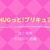 「HUGっと!プリキュア」未回収の伏線・謎について