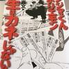 【レビュー】ウシジマくんVS.ホリエモン 人生はカネじゃない!