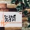 メルマガより  ♡本日の格言♡ 2017.12.20