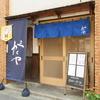 【オススメ5店】祖師ヶ谷大蔵・成城学園前(東京)にある和食が人気のお店