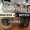 【スタバ】ハロウィンなりきりフラペチーノ2018、プリンセスとウィッチどちらが好み?