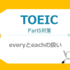 【TOEIC】Part5対策 everyとeachの扱い
