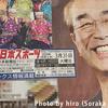 志村けんさんの訃報を伝えるスポーツ紙を買ってみた。(1)西スポ編