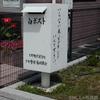 宇野駅の白ポスト