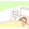 『瞬きの「えっ?」』の話