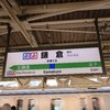 鎌倉で素敵な体験&グルメ 1