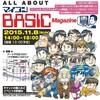 「ALL ABOUT マイコンBASICマガジン」なるイベントが開催!?