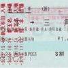 荒木→三角 乗車券【NGC割】