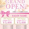 【ネイルフライヤー】ネイルサロンフライヤー・可愛い美容室割引フライヤー広告・サロンDMはがき印刷