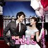 マイ・プリンセス ★1 (MBC 2011.1.5-2.24)