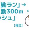 【雑記】「通勤ラン」→「通勤300mダッシュ」
