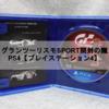 グランツーリスモSPORT開封の議 - PS4【プレイステーション4】