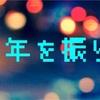 今年一年を振り返ろう 〜ブログ編〜