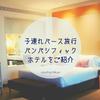 【パース】初めてのパースならパンパシフィック・クラブルームがおすすめ!ホテル選びの裏ワザ伝授
