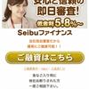 【闇金融】Seibuファイナンスに個人情報送ってしまった