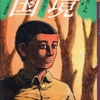 『国境 第三部・一九四五年 夏の光の中で』 (大長編Lシリーズ この作家のこのテーマ) 読了