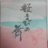 駿河湾の美味しいお菓子!桜えびの舞!