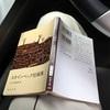 ◇ 令和バカメラ千盡仙人 本を読む スタインベック短編集