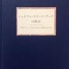 1993.09 ジェネラル・スタッド・ブックの歴史 サラブレッドはいかにして創られたか