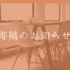 学習習慣のつけ方(寄稿のお知らせNo.10)