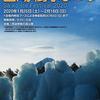 1月25日(土)から西湖野鳥の森公園で西湖樹氷まつりが始まります