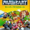 スーパーファミコンソフトスーパーマリオカートの紹介