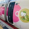 ハローキティ新幹線に乗ってグルメ旅in姫路