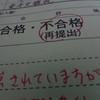 レポート連続不合格と成績「B」&「S」
