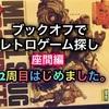 レトロゲーム探し 座間編
