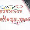 【英語を使いたい】東京オリンピックのボランティアに参加する!
