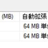 【第2回】基本から始める SQL Server【データベース ファイル】