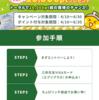 ちょびリッチ経由で三井住友VISAカード<エブリプラス>に申し込んで、最大18500円ゲット♪♪