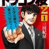 大人が読む漫画 「ドラゴン桜2」 3 読了 日本教育の伝統 & 親が本を読め