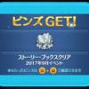 【ツムツム】オマケカードに突入( ー`дー´)キリッ【9月イベント】