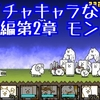 【プレイ動画】未来編第2章 モンゴル