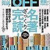 1326『日経おとなのOFF』2018年8月号