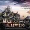 人気アプリ「ゲーム・オブ・スローンズ-冬来たる」はあの名作ドラマを題材にしたスマホ次世代戦略ストラテジーゲームアプリ