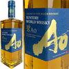 サントリー ワールド ウイスキー  碧( あお)43% 700ml