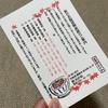 2021年「秋の北海道物産展」が開催間近!釧路おが和さんから案内状が届きました♡