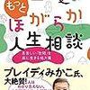 【読書感想】鴻上尚史のもっとほがらか人生相談 ☆☆☆☆