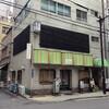 茅場町・喫茶/カラオケ アンデルセン