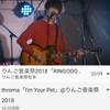 2019/02/13〜I'm your pet〜