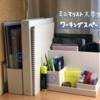 【ミニマリストの机】シンプルなワークスペースを紹介!