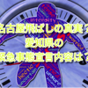 「名古屋飛ばし」なぜ?愛知県独自の緊急事態宣言の内容は?
