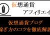 本当は教えたくない仮想通貨アフィリエイトの稼ぎ方を公開!まずは月収10万円を目指そう