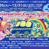 【出展】CHAPAWONICA WORLD 2017@東京・根津 / オンラインショップ出展フェア開催!!