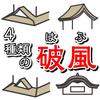 18.天守にある4種類の破風(はふ)